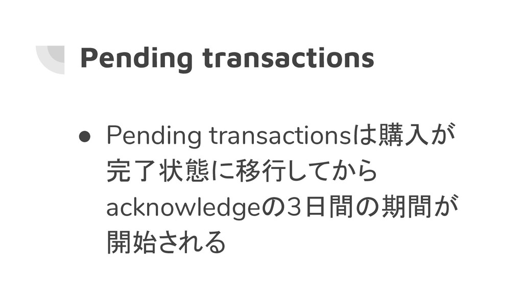 Pending transactions ● Pending transactionsは購入が...