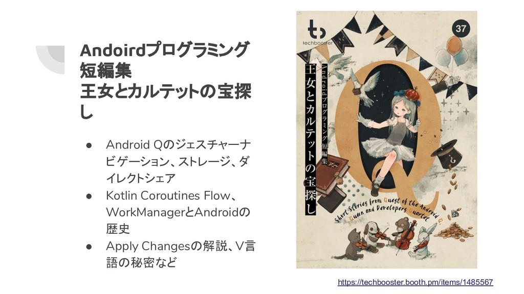 Andoirdプログラミング 短編集 王女とカルテットの宝探 し ● Android Qのジェ...