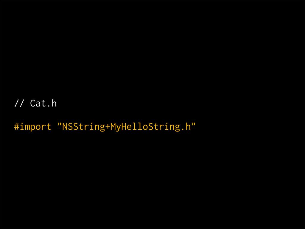 "// Cat.h #import ""NSString+MyHelloString.h"""