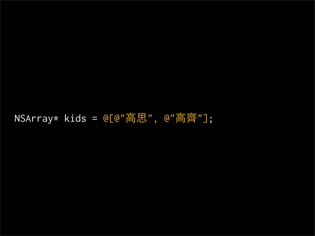 "NSArray* kids = @[@""高思"", @""高齊""];"