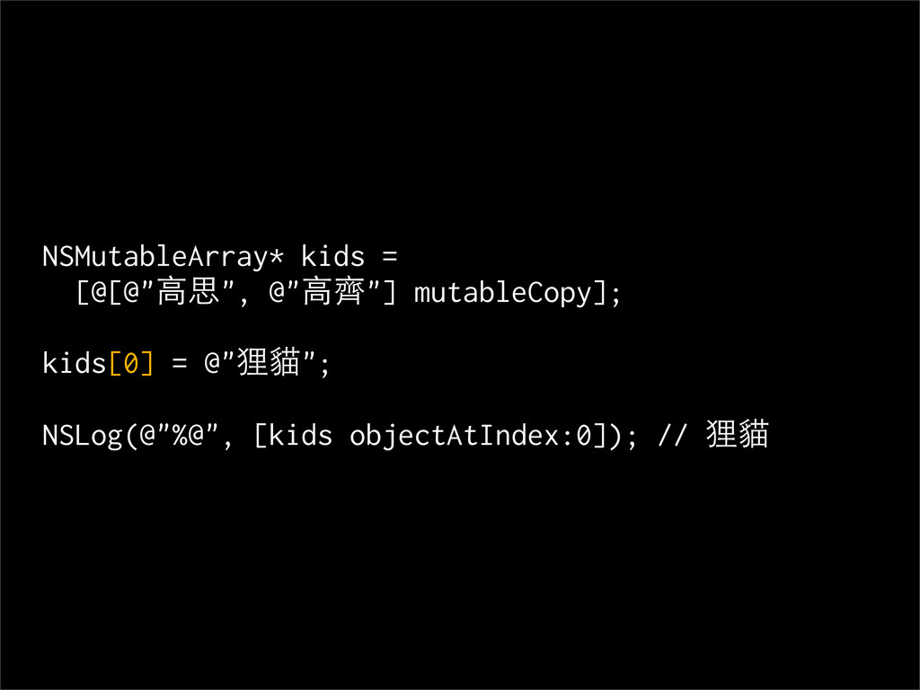 "NSMutableArray* kids = [@[@""高思"", @""高齊""] mutable..."