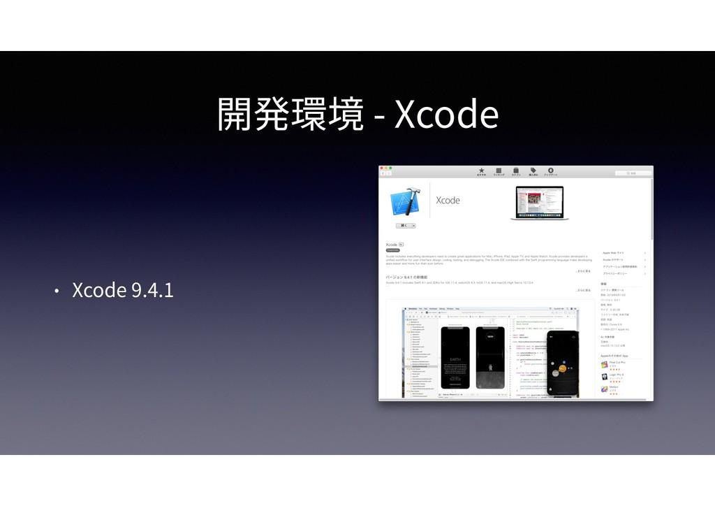 - Xcode Xcode 9.4.1