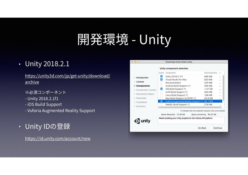 - Unity Unity 2018.2.1  https://unity3d.com/j...