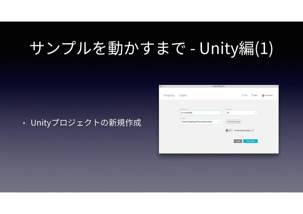 - Unity (1) Unity