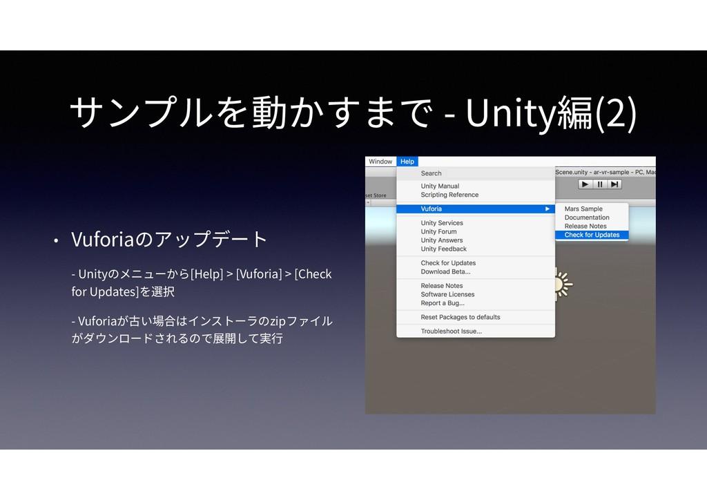 - Unity (2) Vuforia   - Unity [Help] > [Vufor...