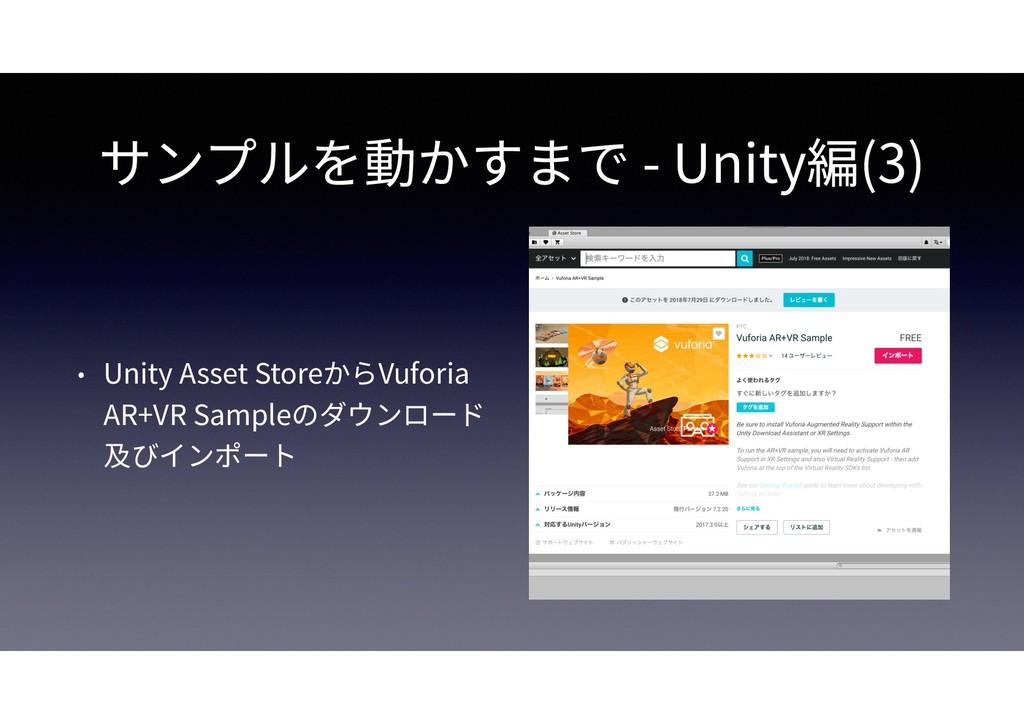 - Unity (3) Unity Asset Store Vuforia AR+VR Sam...
