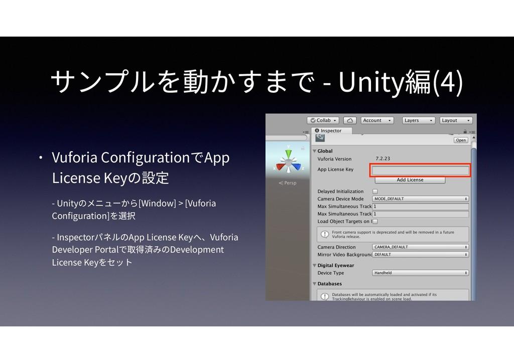 - Unity (4) Vuforia Con guration App License Ke...