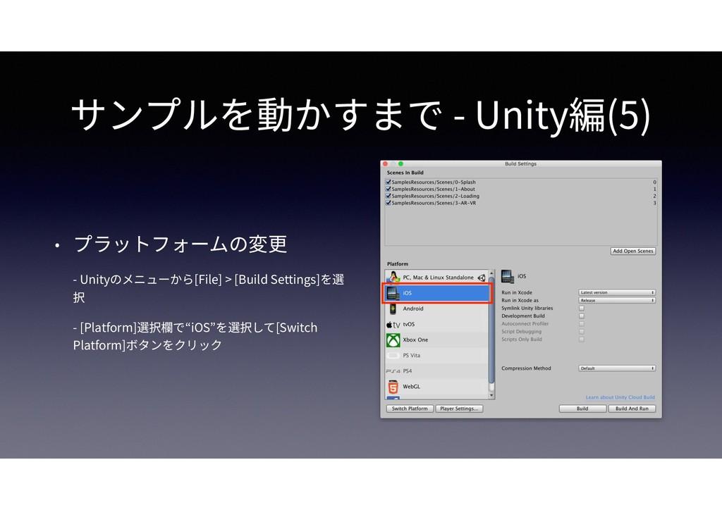 - Unity (5)   - Unity [File] > [Build Setting...