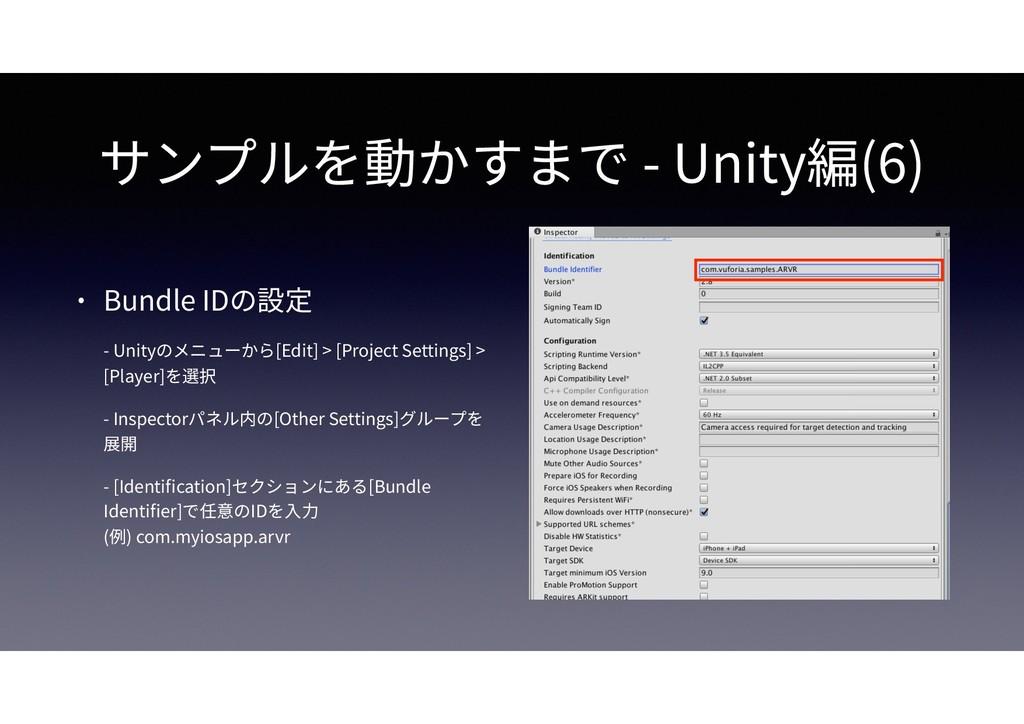 - Unity (6) Bundle ID   - Unity [Edit] > [Pro...