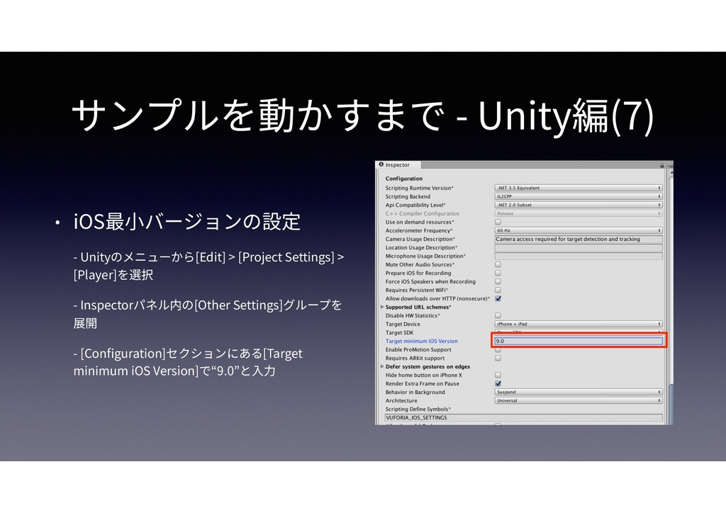 - Unity (7) iOS   - Unity [Edit] > [Project S...
