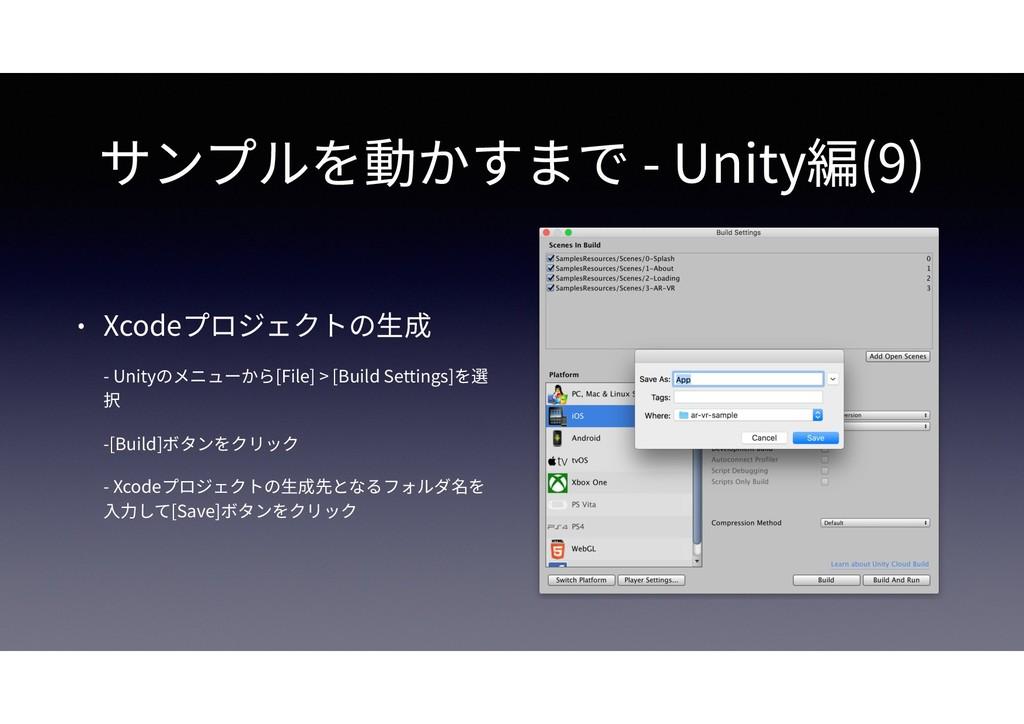 - Unity (9) Xcode   - Unity [File] > [Build S...