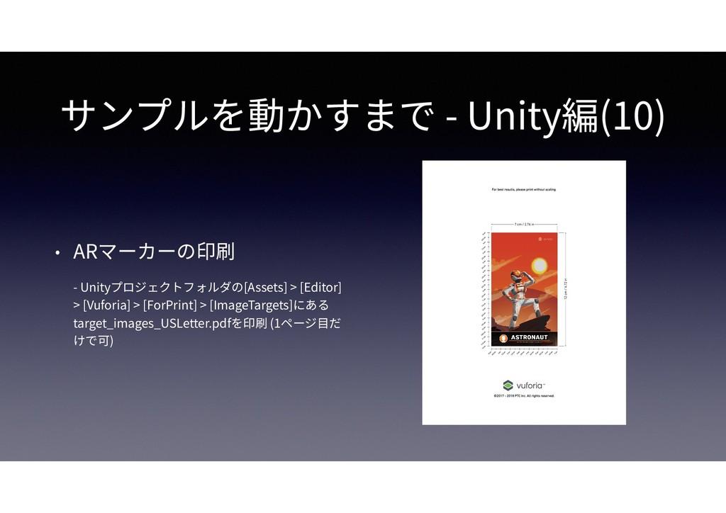 - Unity (10) AR   - Unity [Assets] > [Editor]...