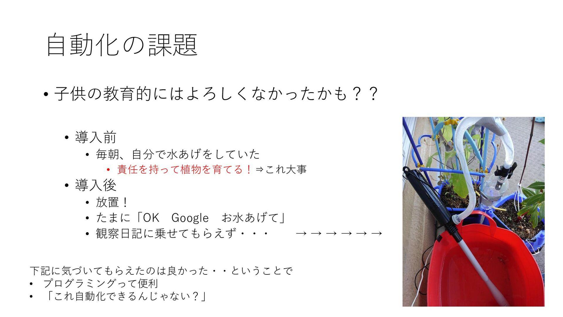 4. GoogleHome対応 • 「OK Google お水をあげて」 IFTTTの設定だ ...