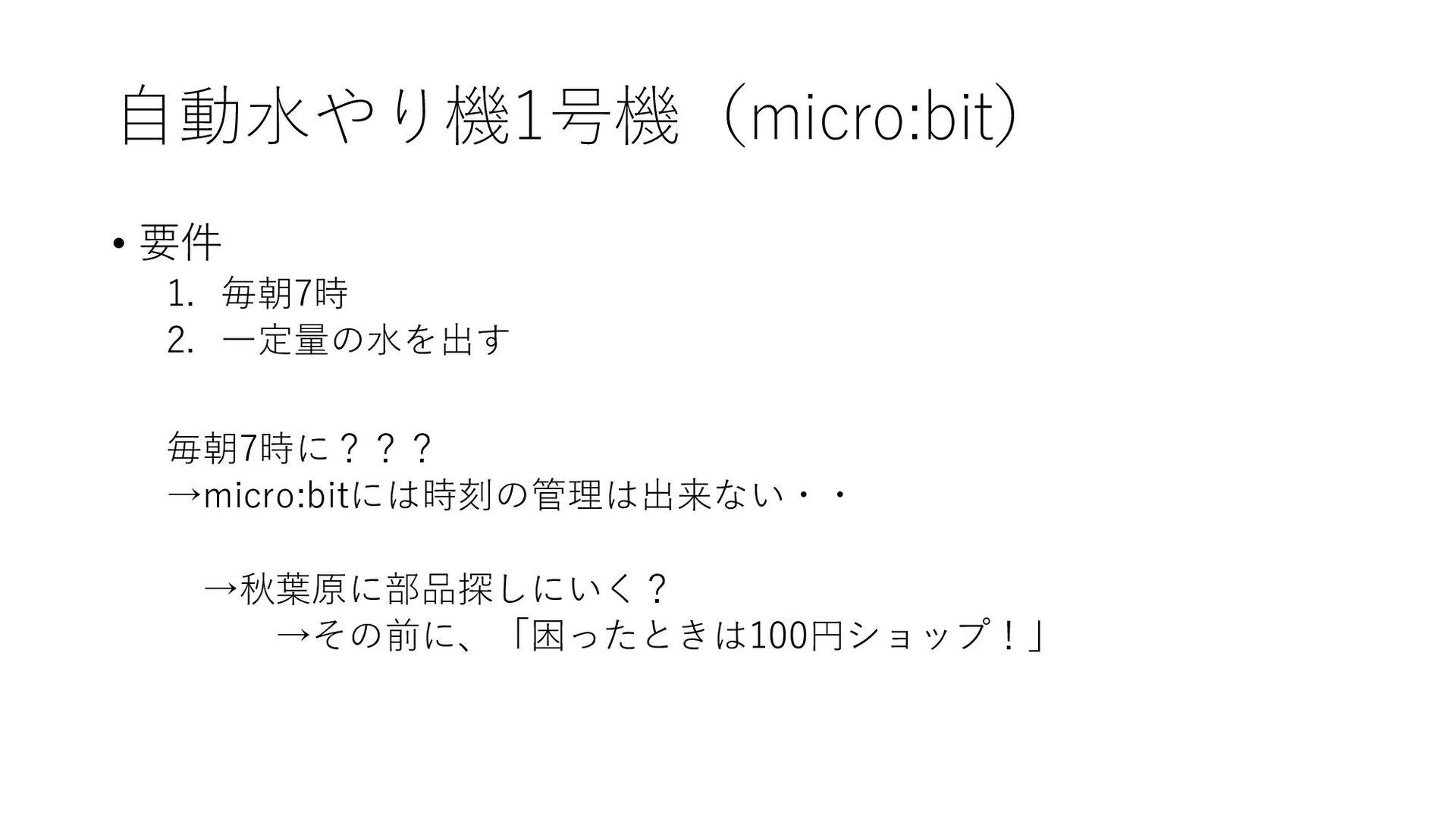 自動水やり機1号機(micro:bit) • IoTLTでmicro:bitを知る ⇒帰りの電...