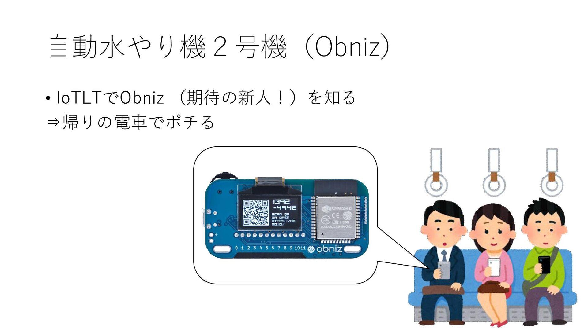 自動水やり機1号機(micro:bit) • 反省 奥さん:「見た目が怪しい。時限爆〇っぽい・...