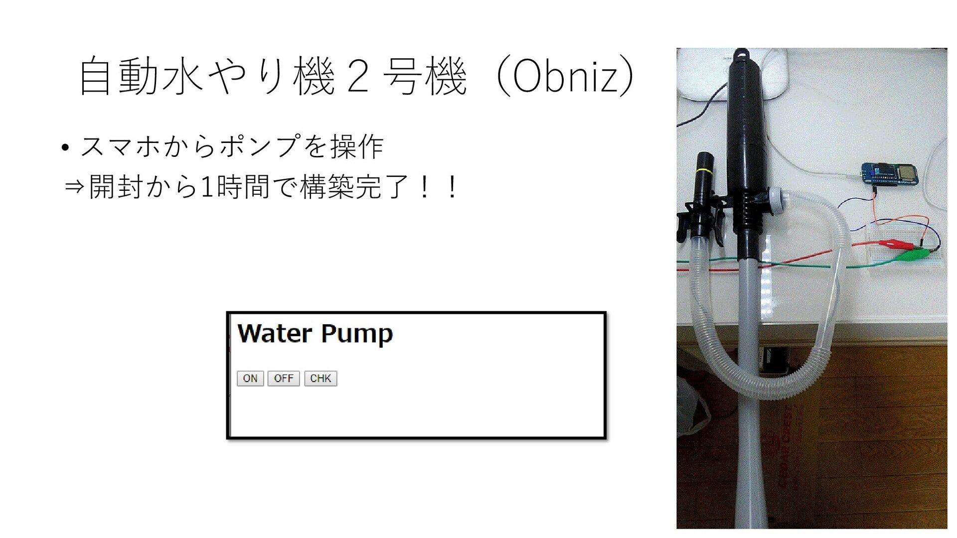 自動水やり機2号機(Obniz) • IoTLTでObniz (期待の新人!)を知る ⇒帰りの...
