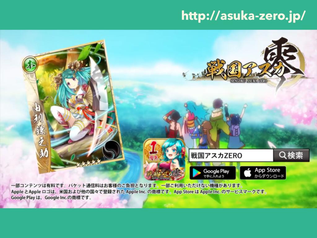 http://asuka-zero.jp/
