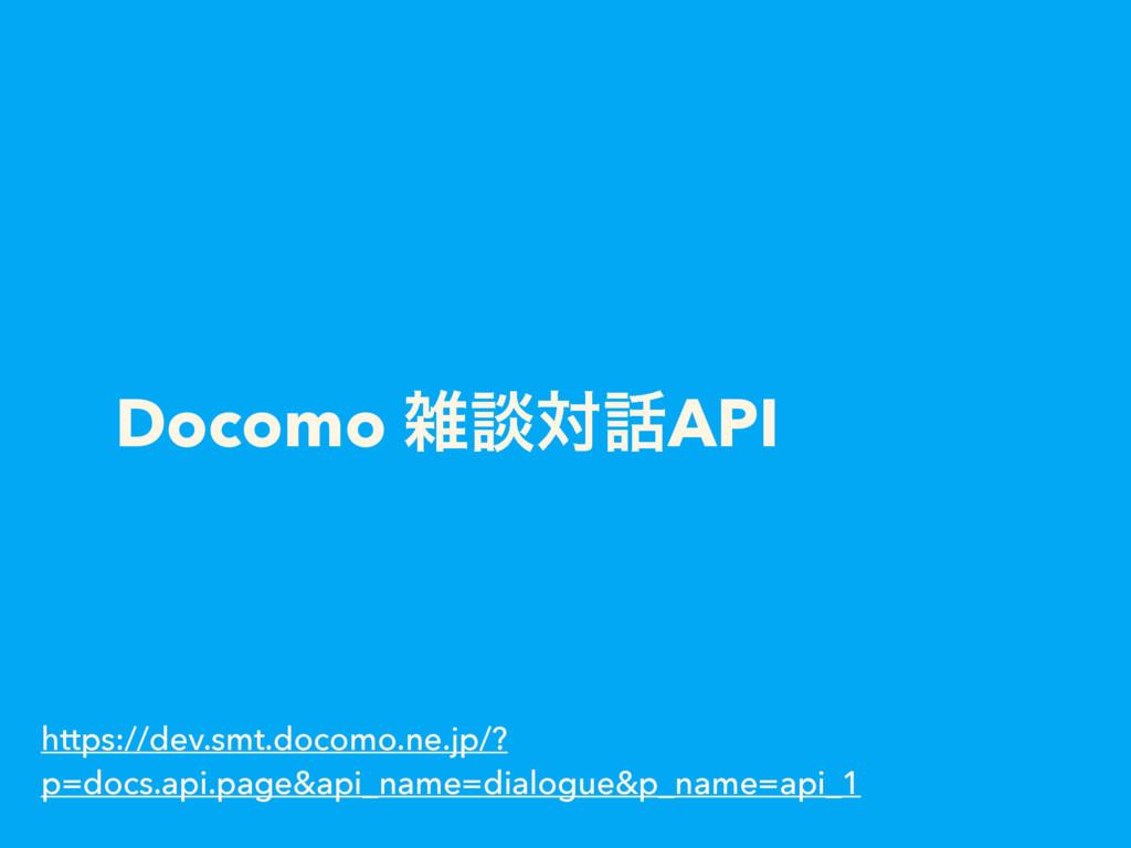 Docomo ஊରAPI https://dev.smt.docomo.ne.jp/? p...