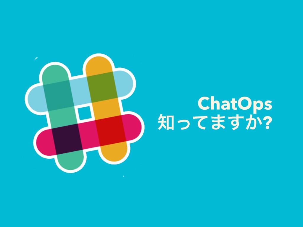ChatOps ͬͯ·͔͢?