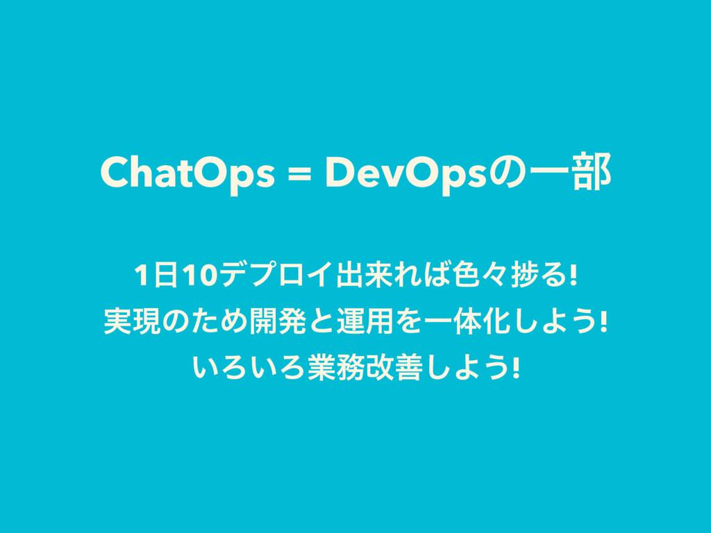 ChatOps = DevOpsͷҰ෦ 110σϓϩΠग़དྷΕ৭ʑḿΔ! ࣮ݱͷͨΊ։ൃͱӡ...