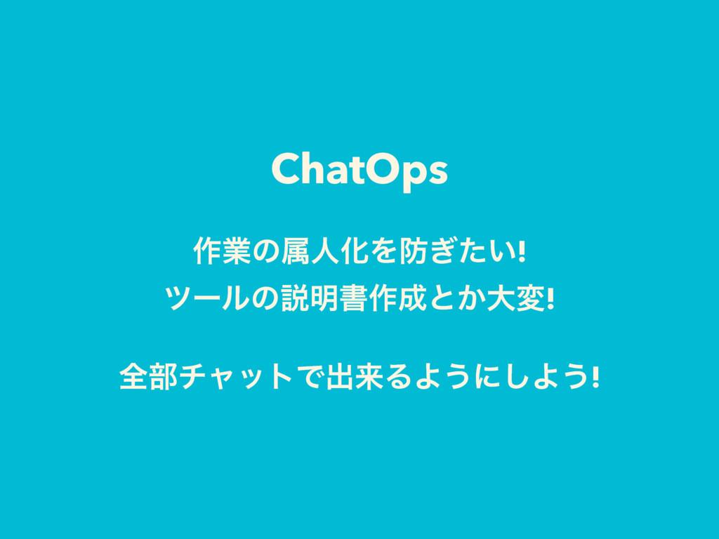 ChatOps ࡞ۀͷଐਓԽΛ͍͗ͨ! πʔϧͷઆ໌ॻ࡞ͱ͔େม! શ෦νϟοτͰग़དྷΔΑ...