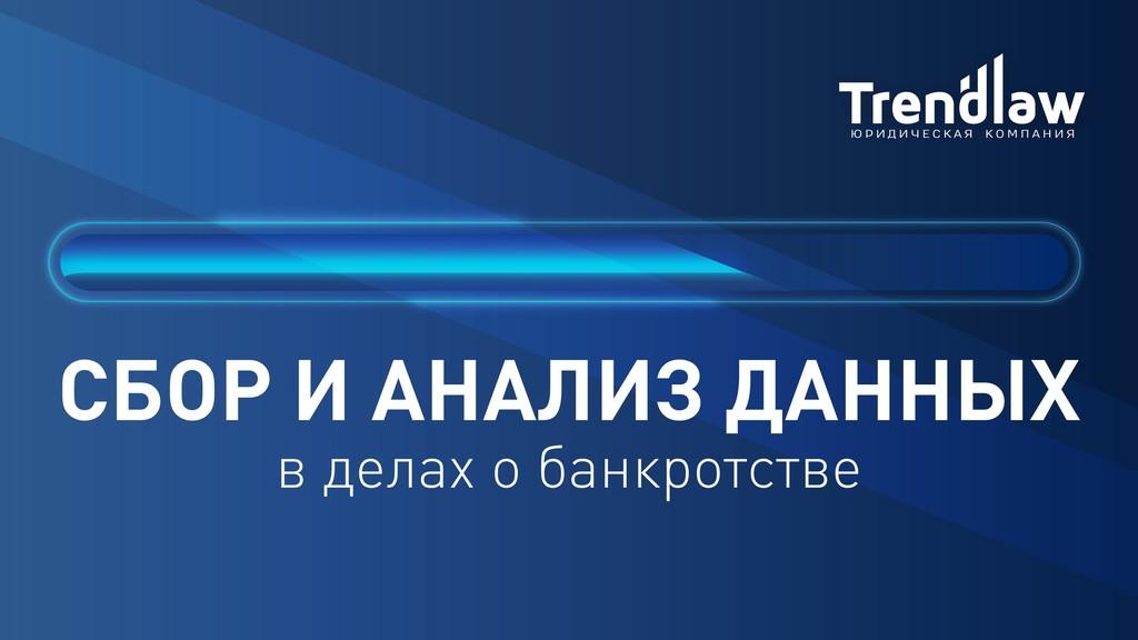 СБОР И АНАЛИЗ ДАННЫХ в делах о банкротстве