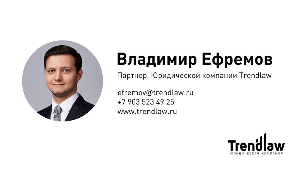 Владимир Ефремов Партнер, Юридической компании ...