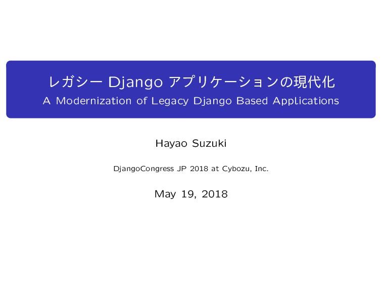 ϨΨγʔ Django ΞϓϦέʔγϣϯͷݱԽ A Modernization of Leg...