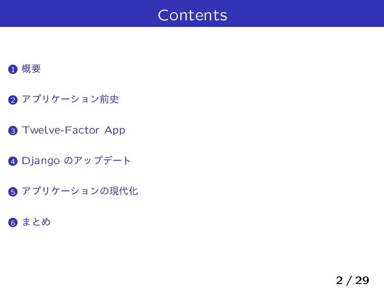 Contents 1 ֓ཁ 2 ΞϓϦέʔγϣϯલ 3 Twelve-Factor App ...