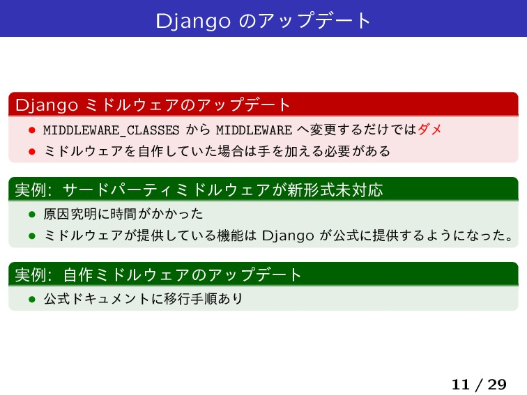Django ͷΞοϓσʔτ Django ϛυϧΣΞͷΞοϓσʔτ Ĺ MIDDLEWAR...