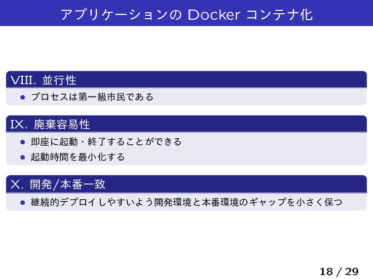 ΞϓϦέʔγϣϯͷ Docker ίϯςφԽ VIII. ฒߦੑ Ĺ ϓϩηεୈҰڃࢢຽͰ͋...