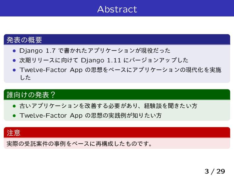 Abstract ൃදͷ֓ཁ Ĺ Django 1.7 Ͱॻ͔ΕͨΞϓϦέʔγϣϯ͕ݱͩͬͨ...