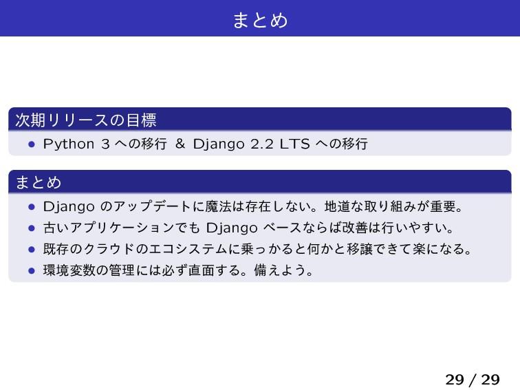 ·ͱΊ ظϦϦʔεͷඪ Ĺ Python 3 ͷҠߦ ˍ Django 2.2 LTS ...