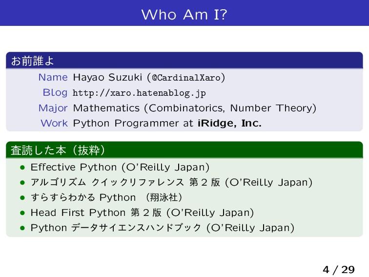 Who Am I? ͓લ୭Α Name Hayao Suzuki (@CardinalXaro...