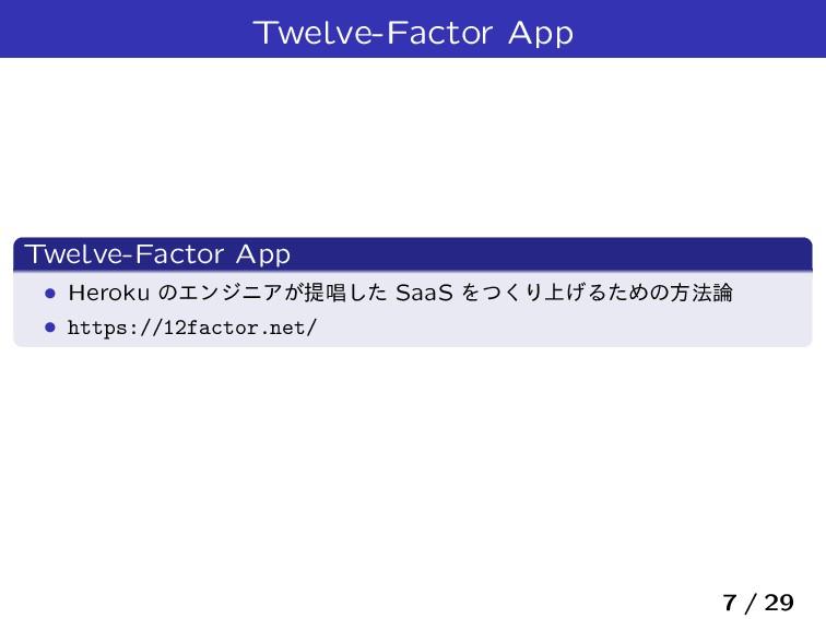 Twelve-Factor App Twelve-Factor App Ĺ Heroku ͷΤ...