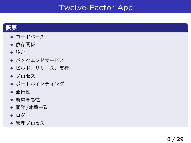 Twelve-Factor App ֓ཁ Ĺ ίʔυϕʔε Ĺ ґଘؔ Ĺ ઃఆ Ĺ όοΫ...