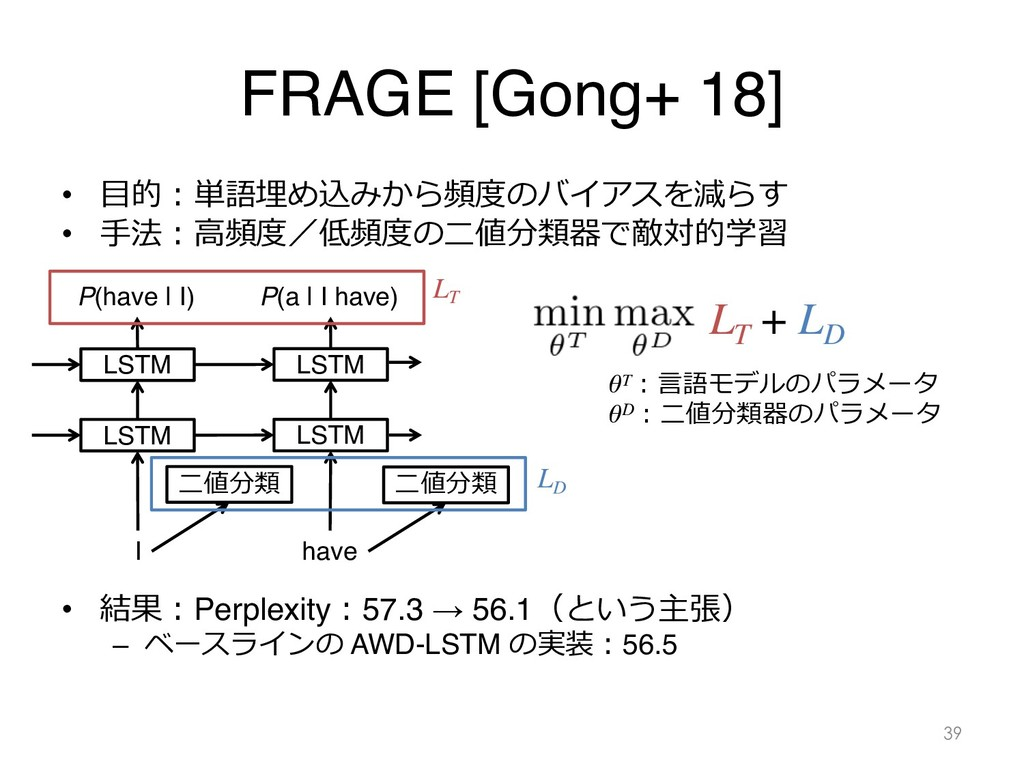 FRAGE [Gong+ 18] • &#619, ;%+  • $!...