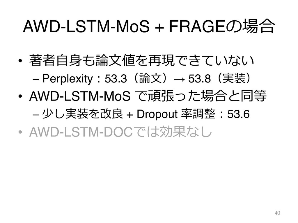 AWD-LSTM-MoS + FRAGE • )#&  – P...
