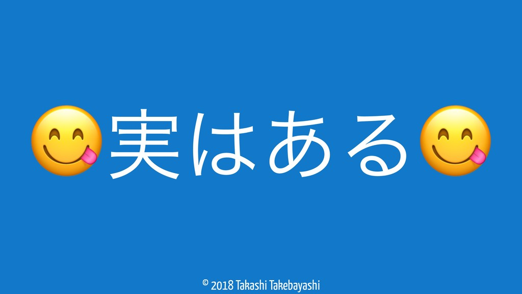 © 2018 Takashi Takebayashi ࣮͋Δ