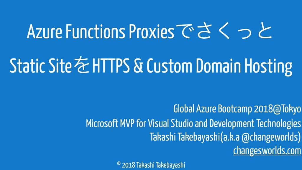 © 2018 Takashi Takebayashi Azure Functions Prox...