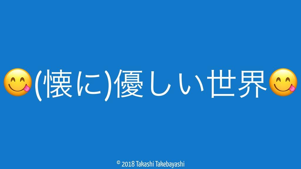 © 2018 Takashi Takebayashi (ջʹ)༏͍͠ੈք