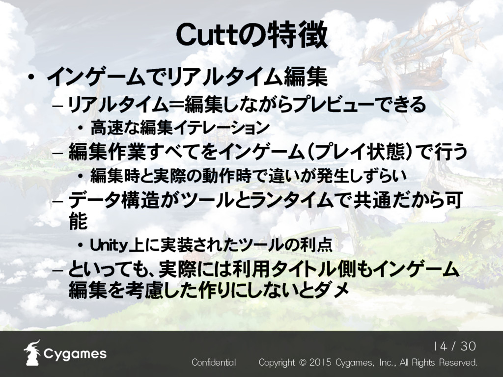 Cuttの特徴 • インゲームでリアルタイム編集 – リアルタイム=編集しながらプレビューでき...