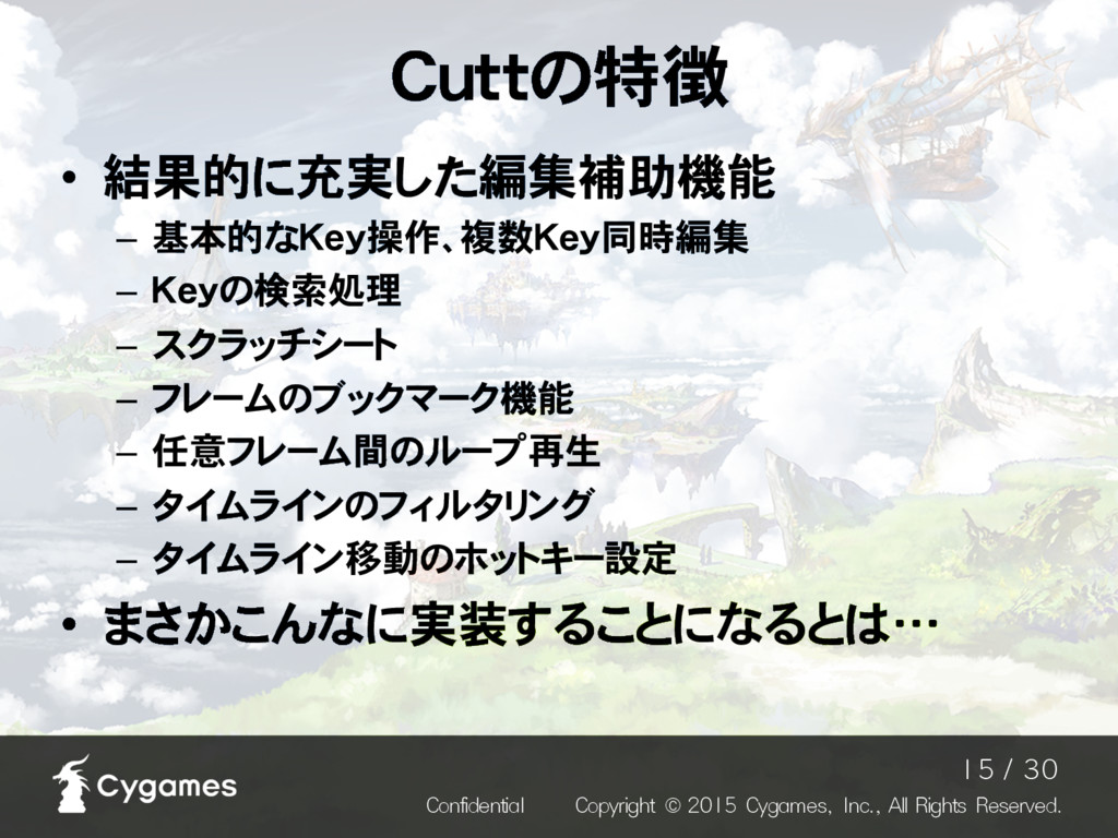 Cuttの特徴 • 結果的に充実した編集補助機能 – 基本的なKey操作、複数Key同時編集 ...