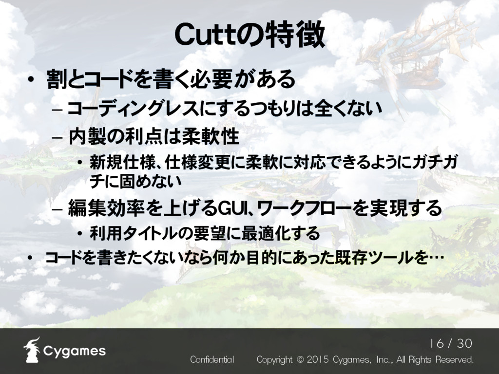 Cuttの特徴 • 割とコードを書く必要がある – コーディングレスにするつもりは全くない –...