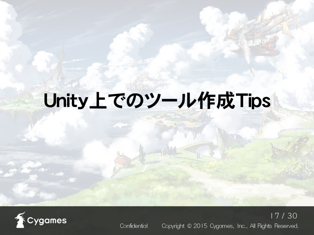 Unity上でのツール作成Tips $POGJEFOUJBM $PQZSJHIU...