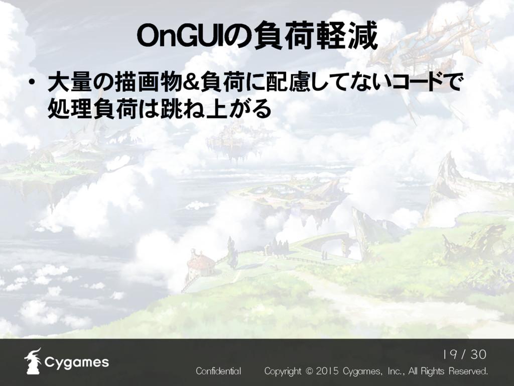 OnGUIの負荷軽減 $POGJEFOUJBM $PQZSJHIU ˜...