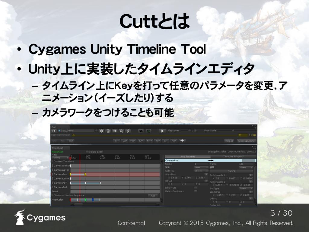 Cuttとは • Cygames Unity Timeline Tool • Unity上に実...