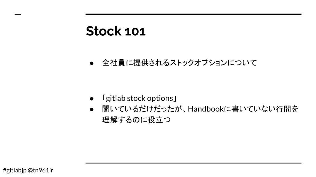 #gitlabjp @tn961ir Stock 101 ● 全社員に提供されるストックオプシ...