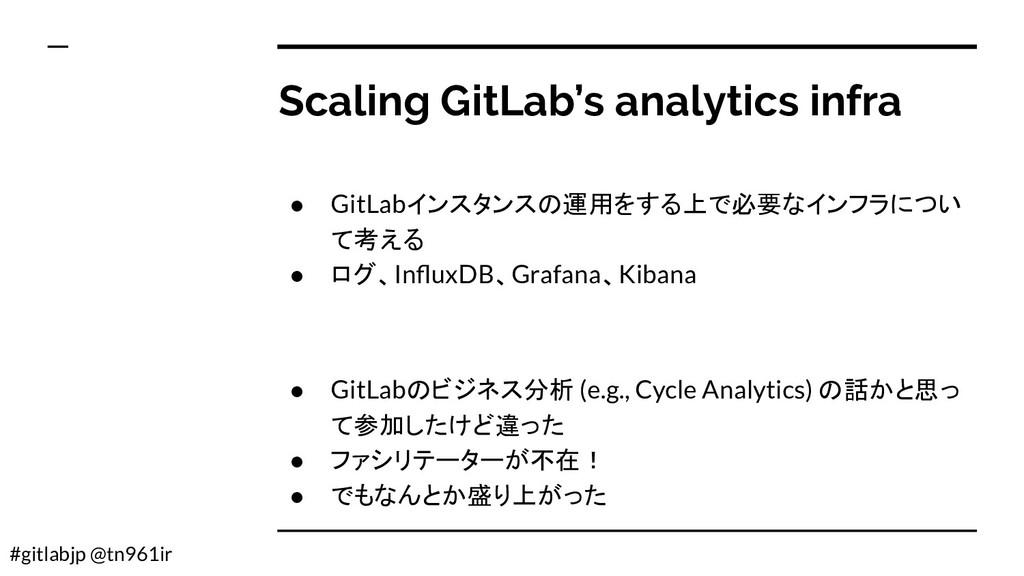 #gitlabjp @tn961ir Scaling GitLab's analytics i...