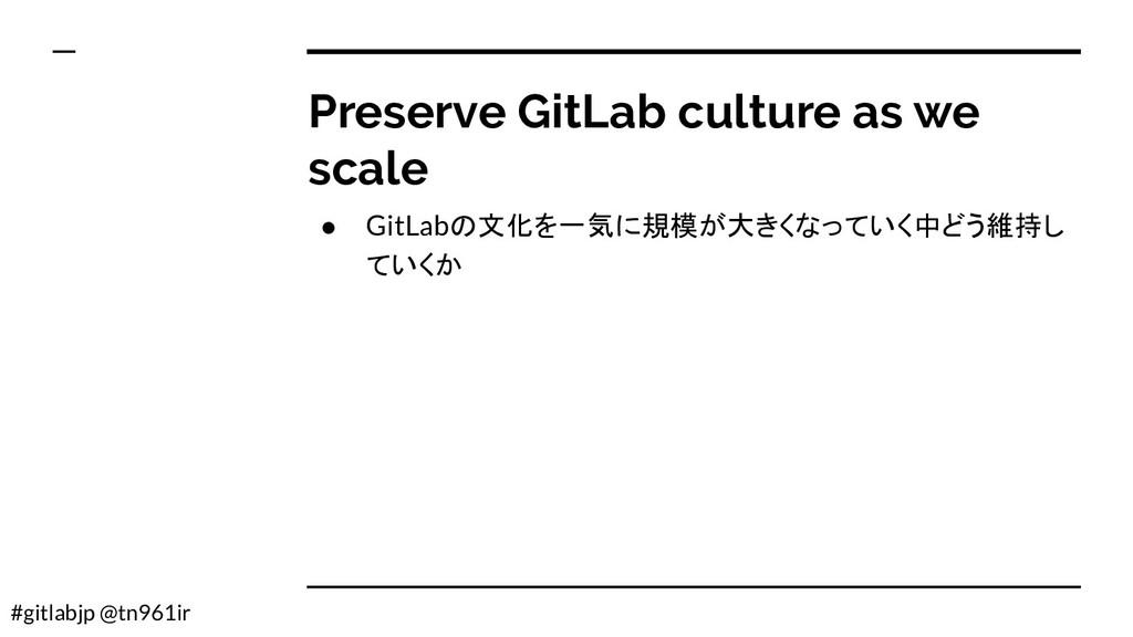 #gitlabjp @tn961ir Preserve GitLab culture as w...
